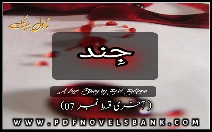 Jind Novel by Zaid Zulfiqar Last Episode 07
