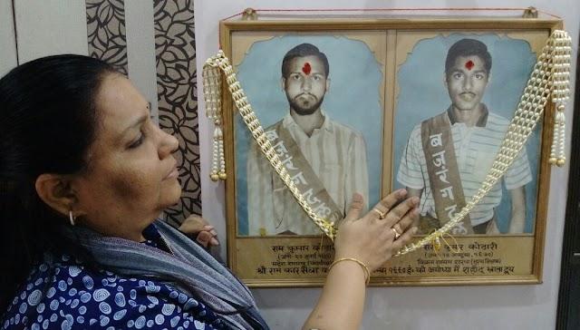 राम मंदिर के लिए बलिदान देने वाले कोठारी बंधुओ की कहानी ,