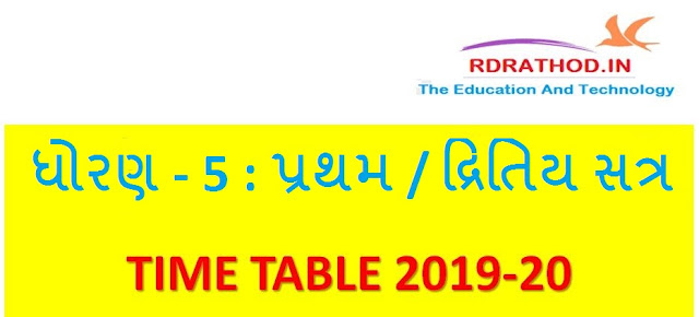 STD 5 NEW TIME TABLE | TAS PADHDHATI MUJAB NEW TIME TABLE 2019