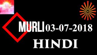 Brahma Kumaris Murli 03 July 2018 (HINDI)