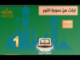 حل درس ايات من سورة النور في التربية الاسلامية للصف الحادي عشر الفصل الاول