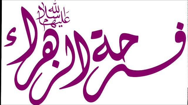موعد فرحة الزهراء 2020 في العراق وأسباب الاحتفال بفرحة الزهراء