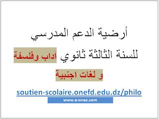 ارضية الدعم المدرسي  للسنة الثالثة ثانوي اداب و فلسفة soutien-scolaire.onefd.edu.dz/philo