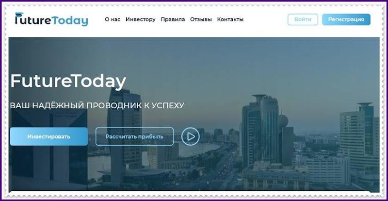 Мошеннический сайт futuretoday.ltd – Отзывы, развод, платит или лохотрон? Мошенники