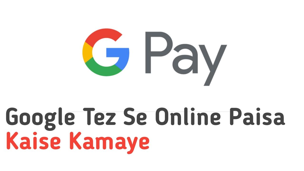 Google Tez se ghar baithe paisa kaise kamaye in hindi