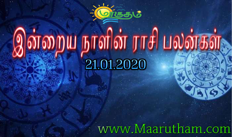 இன்றைய நாளின் ராசி பலன்கள்(21.01.2020)
