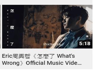 2019年台灣十大youtube熱門音樂