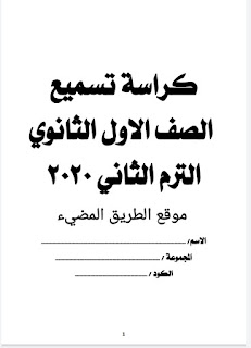 كراسة تسميع وتدريبات اللغة الإنجليزية للصف الاول الثانوي الترم الثاني 2020، كتاب العمالقة