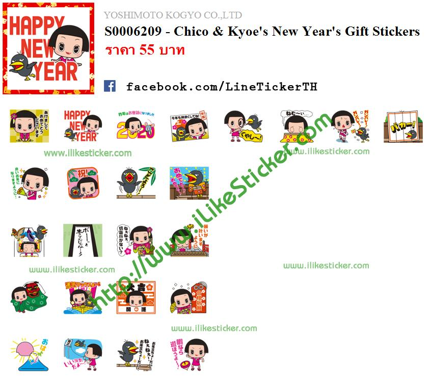 Chico & Kyoe's New Year's Gift Stickers