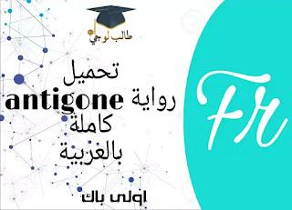 اونتيجون كاملة بالعربية / حصري للغاية / تحميل الان