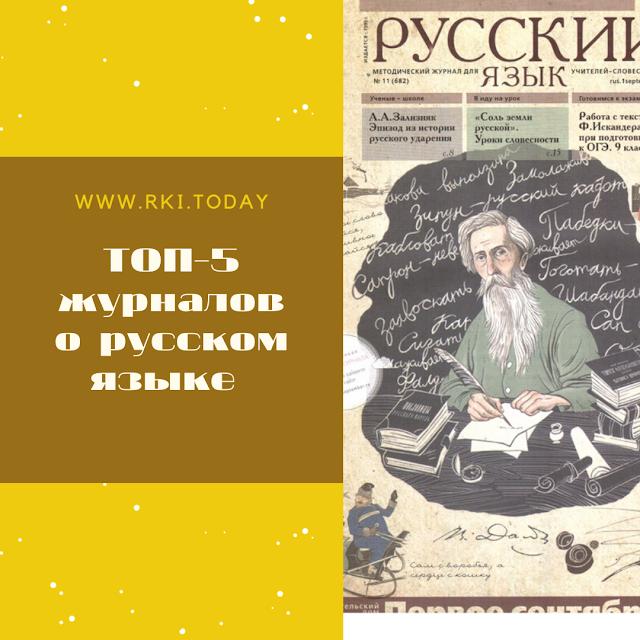 русский язык журналы