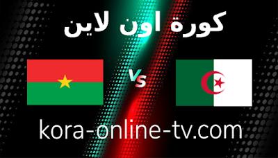 مشاهدة مباراة بوركينا فاسو والجزائر بث مباشر07-09-2021 تصفيات كأس العالم2022