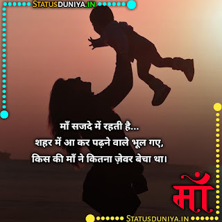 Hindi Shayari About Mother In Two Line