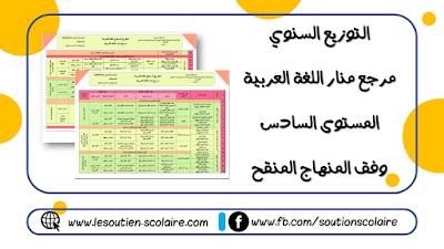 التوزيع السنوي لمنار اللغة العربية العربية وفق المنهاج المنقح | المستوى السادس