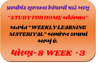 Std 8 Home work pdf week 3,educational news, New jobs, CCC, Results, Call Letters, Jobs in Gujarat, Bank jobs in Gujarat,Bank Jobs in India, GK ,GK Gujarat, Current Affairs, Dailya Current Affairs,technology news,cricket news in Our website. we also are updates latest Gujarat all competitive study materials,PSI /ASI Bharti Study Materials, TET TAT HTAT Study Materials ,GPSC Study Materials, CCC Exam Study Materials, GPSC Class 1-2 Exam Latest Study Materials , GSRTC Conductor Exam Study Materials , std 3 homework : click here, std 4 homework : click here, std 5 homework : click here ,std 6 homework : click here ,std 7 homework : click here, std 8 homework : click here, std 9 homework : click here,HOME WORK  Std 3 to 9 homework week 2 pdf download 04/04/2020