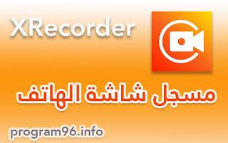 تطبيق مسجل الشاشة XRecorder