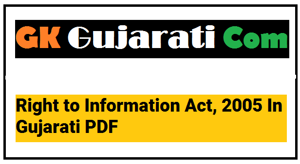 Right to Information Act, 2005 In Gujarati PDF