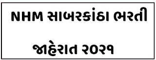 National Health Mission NHM Sabarkantha Recruitment 2021