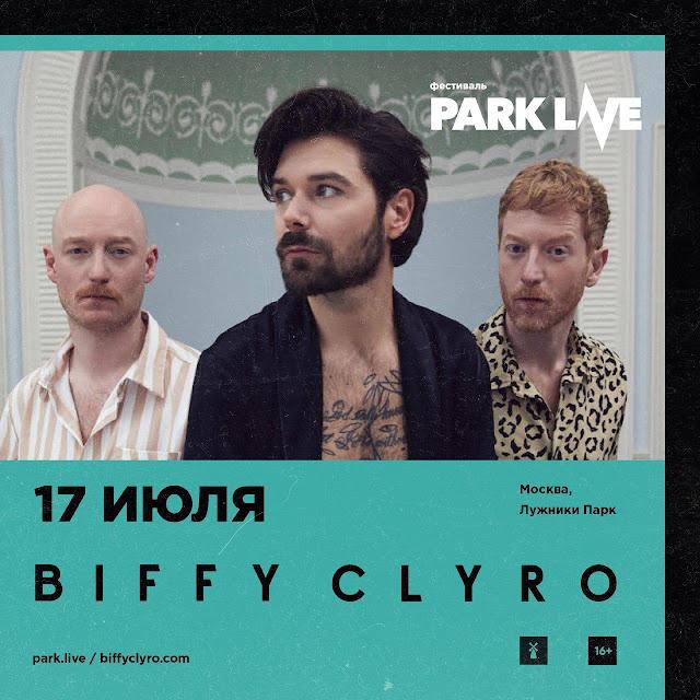 Biffy Clyro выступят на фестивале Park Live