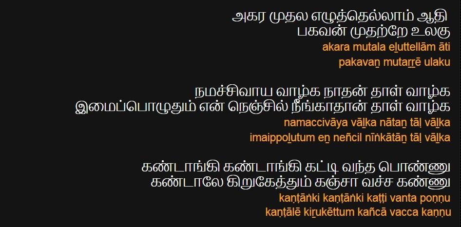 Sharmalan Thevar  Original text