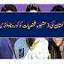 which coronavirus 3 famous celebrities of pakistan ?