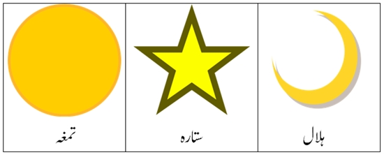 civil-awards-pakistan