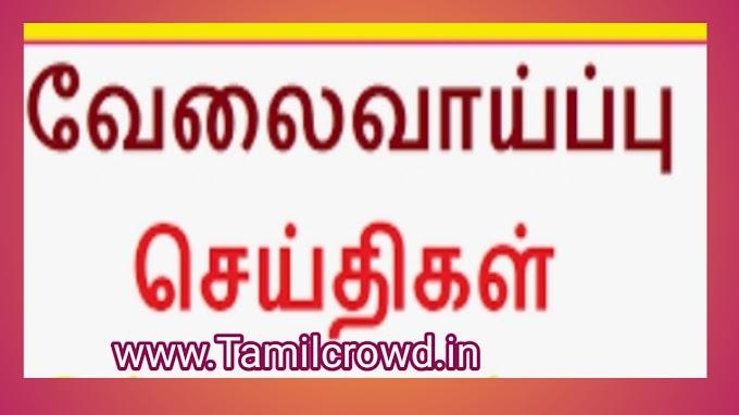 ரூ.12,000 சம்பளம்-அரசு மருத்துமனையில் வேலைவாய்ப்பு அறிவிப்பு-2021..!!