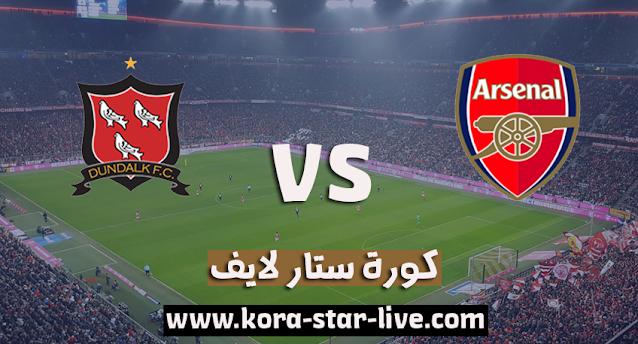 مشاهدة مباراة آرسنال ودوندالك بث مباشر رابط كورة ستار 29-10-2020 في الدوري الأوروبي