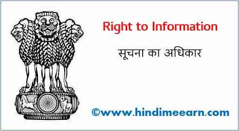 RTI Application form doc pdf sample