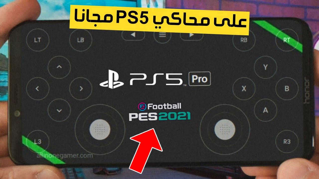 رسميا اول تجربة للعبة PES 2021 نسخة PS5 و XBOX ONE للموبايل فيها التعليق العربي + رابط التحميل من ميغا مباشر
