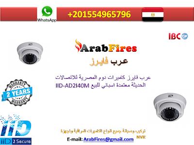 عرب فايرز كاميرات دوم المصرية للاتصالات الحديثة معتمدة اسباني للبيع IID-AD2I40M