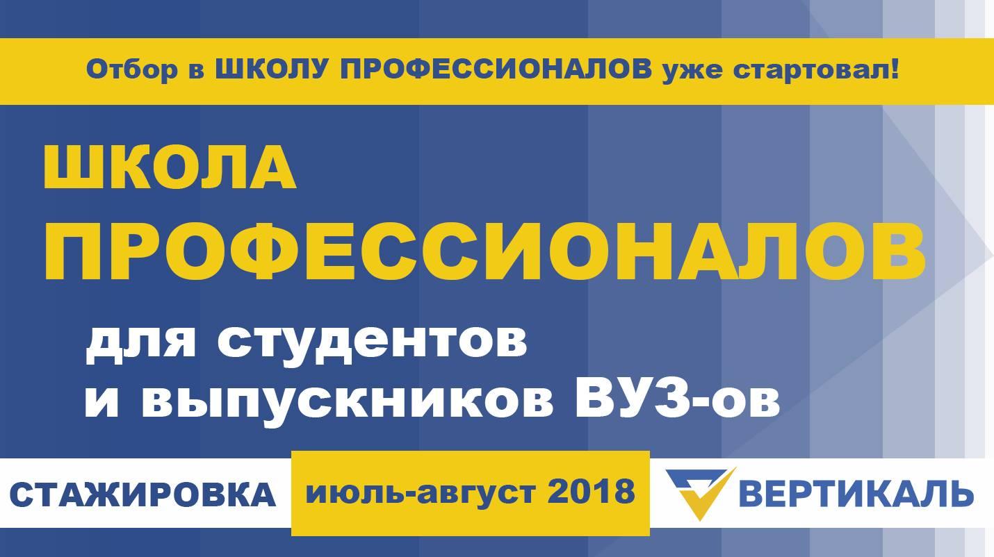 Компания ООО НПО Вертикаль приглашает студентов на стажировку!