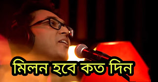 Milon Hobe koto Dine lyrics ( মিলন হবে কত দিন ) Moner Manush Lyrics | Anupam Roy , Lalon Fakir