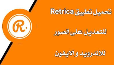 تنزيل تطبيق ريتريكا Retrica افضل تطبيق  للتعديل الصور