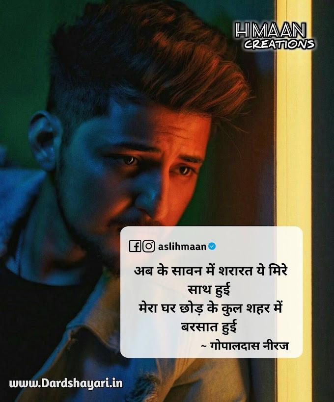 Mera Ghar Chhod Ke Kul Shehar Mein Barsaat Huyi | Sad Shayari In Hindi For Life