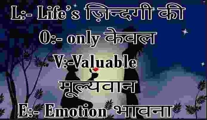 LOVE Full F Images in Hindi Funny Shayari