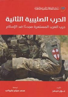 تحميل كتاب حرب الخليج الثانية pdf