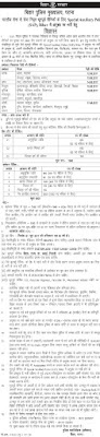 Bihar Police Recruitment 2017: 7946 Special Auxiliary Police Constable | 12-06-2017 | www.csbc.bih.nic.in
