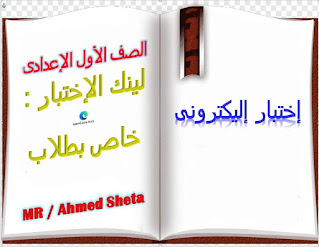 نموذج امتحان لغه انجليزيه الكترونى للصف الاول الاعدادي الترم الثاني منهج شهر مارس لمستر أحمد شتا