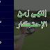 أفضل وأروع وأمتع تطبيق لمشاهدة  كل القنوات عربية رياضية ي هاتفك مدى حياتك وعلى شكل التلفاز