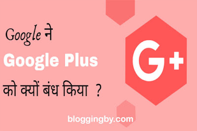 google plus shut down in hindi blogging