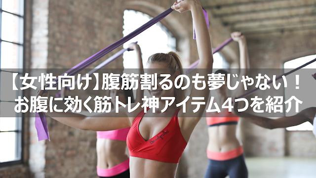女性腹筋割る筋トレ器具ダンベル