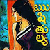 Rushitulya (Swathi Monthly Novel Dec2017)