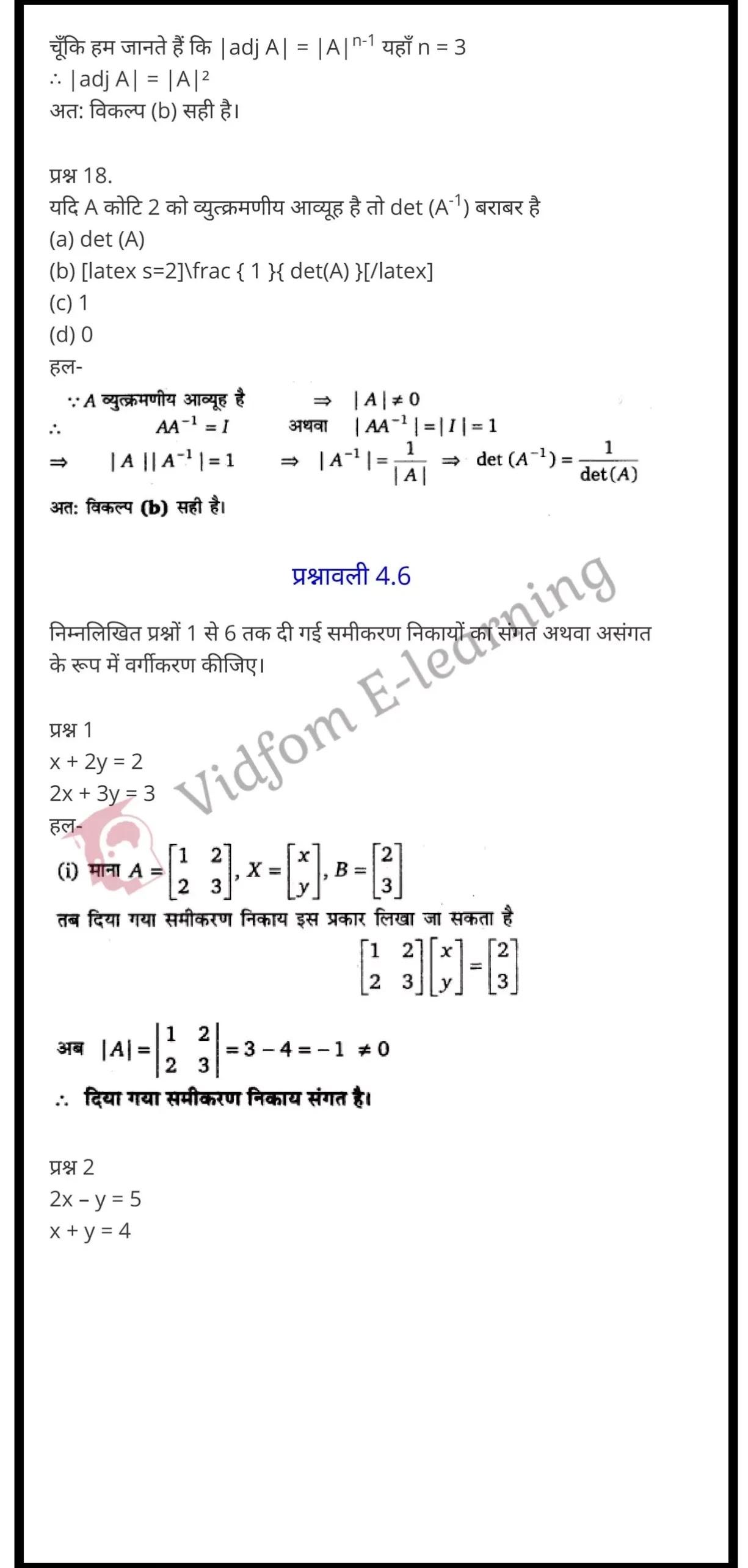 class 12 maths chapter 4 light hindi medium 35