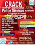 Crack Police Services Book Free PDF Download