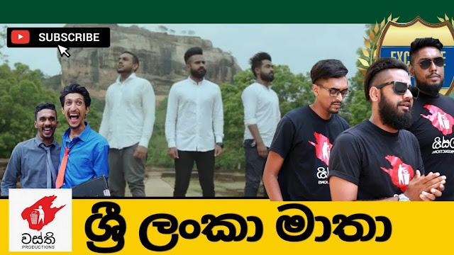 Sri Lanka Matha ( Nagitimu Yalith ) Song Lyrics - ශ්රී ලංකා මාතා ( නැගිටිමු යලිත් ) ගීතයේ පද පෙළ