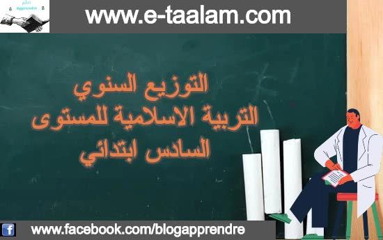 التوزيع السنوي التربية الاسلامية للمستوى السادس ابتدائي