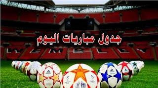 مباريات اليوم مباشر 2021 والقنوات الناقلة لها والتوقيت الرسمي والتشكيل