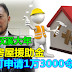 吉打.双溪大年:维修房屋援助金,最高可申请1万3000令吉