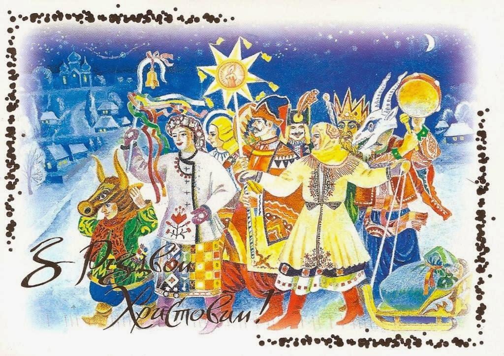 Ukrainian Christmas.The Indextrious Reader Happy Ukrainian Christmas